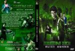 Ben 10 Alien Swarm (2009) R2 Custom German Cover & label