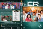 ER – Season 2 (1996) R1 Custom Cover & labels
