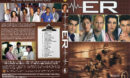 ER - Season 6 (2000) R1 Custom Cover & labels