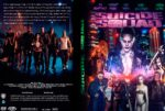Suicide Squad (2016) R1 Custom DVD Covers