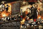 Born 2 Die (2003) R2 German Covers