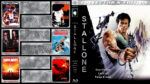 Sylvester Stallone Collection (6-disc) (1986-2002) R1 Custom Blu-Ray Cover