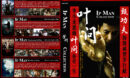 IP Man Collection (4) (2008-2013) R1 Custom Cover