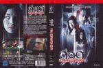 999 Final Destination Death (2002) R2 German Cover & label