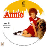 Annie (1982) R1 Custom Label
