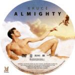 Bruce Almighty (2003) R1 Custom Label