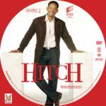 Hitch (2005) R1 Custom Labels