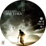 Letters from Iwo Jima (2006) R1 Custom Labels