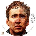 Lord of War (2005) R1 Custom Labels