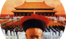 The Last Emperor (1987) R1 Custom label