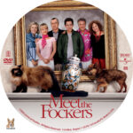 Meet the Fockers (2004) R1 Custom Labels