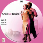 Shall We Dance? (2004) R1 Custom labels