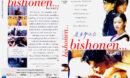 Bishonen Beauty (1998) R2 German Cover
