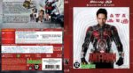Ant-Man 3D (2015) R2 Blu-Ray Dutch Cover