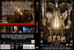 Time Raiders (2016) R0 CUSTOM Cover & Label