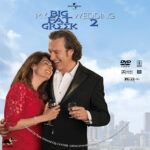 My Big Fat Greek Wedding 2 (2016) R1 Custom Labels