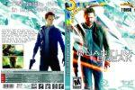 Quantum Break (2016) PC Custom Cover
