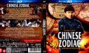 Chinese Zodiac 3D (2012) R2 Blu-Ray Dutch Cover