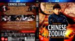 Chinese Zodiac 3D (2012) R2 Blu-Ray Dutch Cover