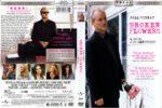Broken Flowers (2005) R1 DVD Cover