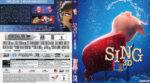 Sing 3D (2016) R2 German Custom Blu-Ray Cover & Labels