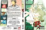 E'S Otherwise Volume 6 Calvaria: The Will of the Planet, The Fate of the Chosen (2006) R1 Cover