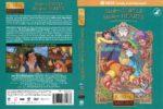 Kids Ten Commandments: Stolen Jewels Stolen Hearts (2003) R1 DVD Cover