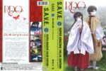 Red Data Girl Complete Series (2013) R1 DVD Cover