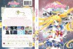 Sailor Moon Crystal Season 1 (2014) R1 DVD Cover