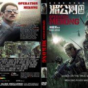 Operation Mekong (2016) R1 CUSTOM DVD Cover & Label
