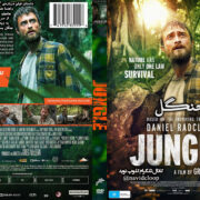 Jungle (2017) R1 Custom DVD Covers