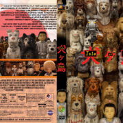 Isle Of Dogs (2018) R1 Custom DVD Cover