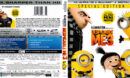 Despicable Me 3 (2016) R1 4K UHD Blu-Ray Cover