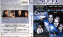 Contact / Sphere (1997-2007) R1 WS DF DVD COVER