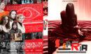 Suspiria (2018) R1 Custom DVD Cover