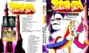 She-Ra Princess of Power-Season 2 (1986) R1 Custom DVD Cover & Labels