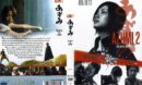 Azumi 2 (2005) R2 German DVD Cover