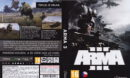 ArmA 3 (2013) CZ PC DVD Cover & Label