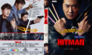 Hitman: Agent Jun (2020) R0 Custom DVD Cover & Label