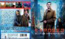 Exposed (2015) R2 DE DVD Cover