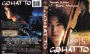 Gohatto (Korean Version) R2 DE DVD Cover