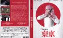 Polder Tokyo Heidi R2 DE DVD Cover