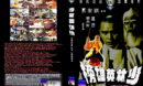 Shaolin Abbot R2 DE custom DVD Cover