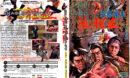 Shaolin Kung-Fu-Der gelbe Tiger R2 DE DVD Covers