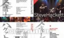 Steve Hackett-The Tokyo Tapes-Live In Japan DVD Cover