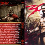 300 (2007) R2 Custom – Greek Front Cover