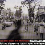 All India Radio – The Inevitable (2001)