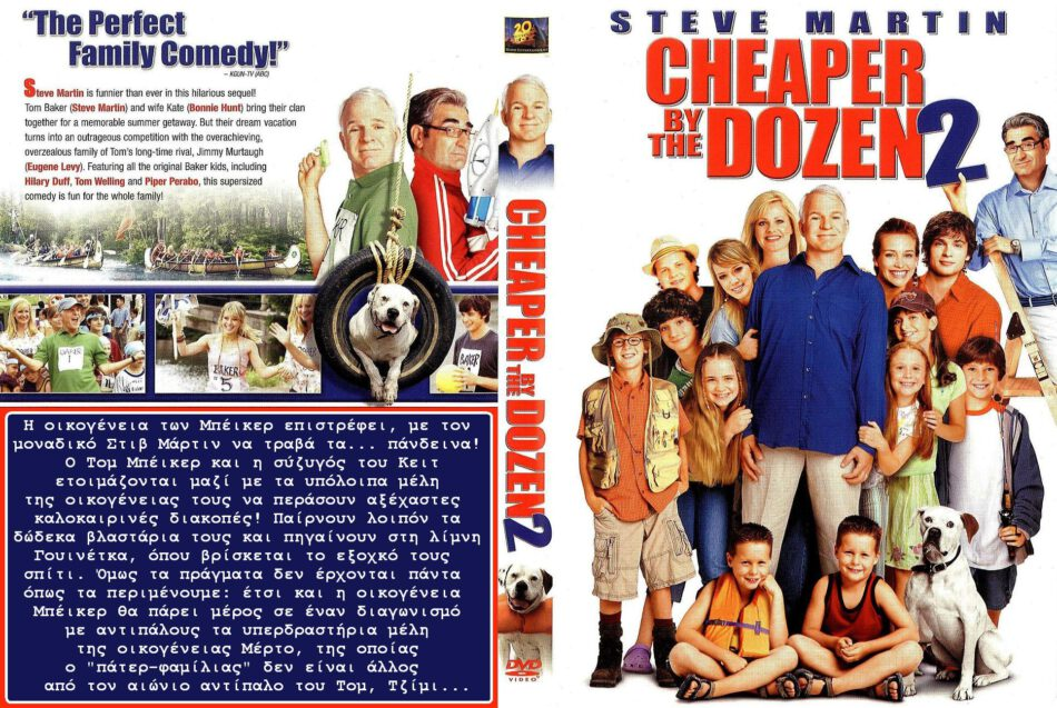 Cheaper By The Dozen 2 2005 Movie Dvd Greek Front Dvd Covers