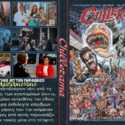 CHILLERAMA 2011 | Greek DVD Front Cover