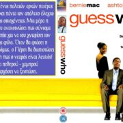 GUESS WHO (2005) – Greek DVD Cover